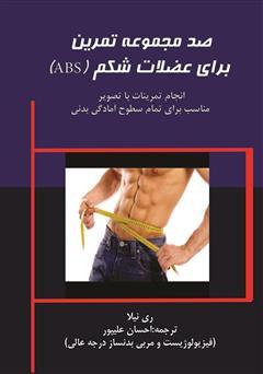 دانلود کتاب صد مجموعه تمرین برای عضلات شکم (ABC)