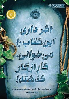 دانلود کتاب اگر داری این کتاب را میخوانی، کار از کار گذشته!