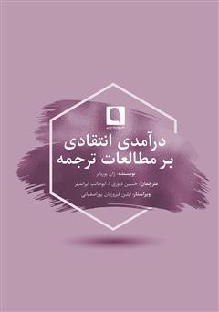 عکس جلد کتاب درآمدی انتقادی بر مطالعات ترجمه
