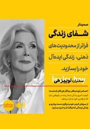 معرفی و دانلود خلاصه کتاب صوتی شفای زندگی