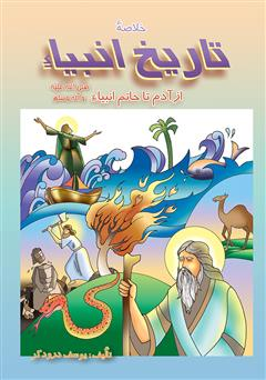 دانلود کتاب خلاصه تاریخ انبیاء از آدم تا خاتم الانبیا (ص)