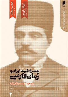 دانلود کتاب مشروطیت ایران و رمان فارسی (جلد 2)