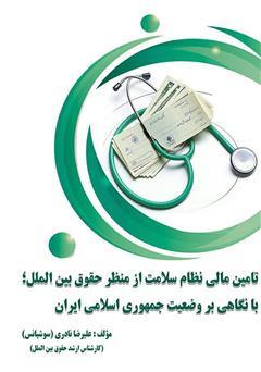دانلود کتاب تامین مالی نظام سلامت از منظر حقوق بین الملل؛ با نگاهی بر وضعیت جمهوری اسلامی ایران