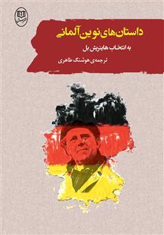 دانلود کتاب داستانهای نوین آلمانی (بیست و شش داستان)