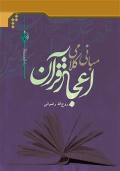 دانلود کتاب مبانی کلامی اعجاز قرآن