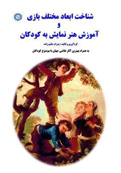 دانلود کتاب شناخت ابعاد مختلف بازی و آموزش هنر نمایش به کودکان