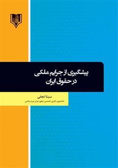 دانلود کتاب پیشگیری از جرایم ملکی در حقوق ایران
