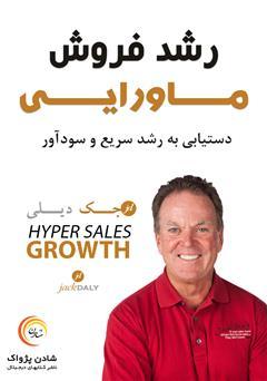 دانلود کتاب رشد فروش ماورایی