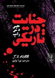 معرفی و دانلود کتاب جنایت در تاریکی