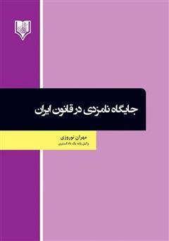 دانلود کتاب جایگاه نامزدی در قانون ایران