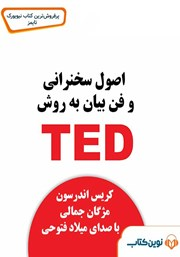 عکس جلد کتاب صوتی اصول سخنرانی و فن بیان به روش TED
