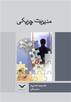 دانلود کتاب مدیریت چریکی
