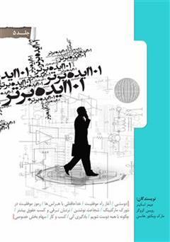 دانلود کتاب 101 ایده برتر - جلد پنجم