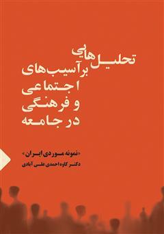 دانلود کتاب تحلیلهایی بر آسیبهای اجتماعی و فرهنگی در جامعه