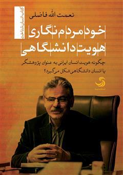 دانلود کتاب خود مردم نگاری هویت دانشگاهی: چگونه هویت انسان ایرانی به عنوان پژوهشگر یا انسان دانشگاهی شکل میگیرد؟