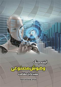 عکس جلد کتاب آینده جنگ و هوش مصنوعی: مسیر قابل مشاهده