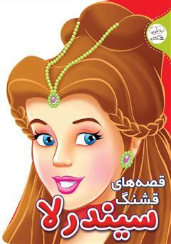 دانلود کتاب قصههای قشنگ: سیندرلا