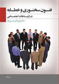 دانلود کتاب فنون سخنوری و خطابه در ارتباطات جمعی