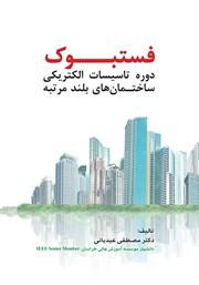 معرفی و دانلود کتاب فستبوک دوره تاسیسات برقی ساختمانهای بلندمرتبه