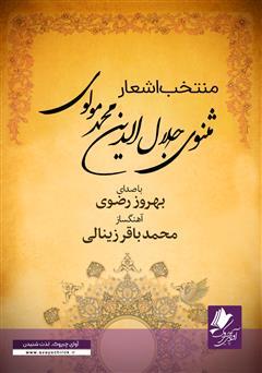 دانلود کتاب صوتی منتخب اشعار مثنوی جلال الدین محمد مولوی