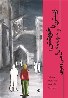 دانلود کتاب زیستن با خویشتن؛ از جبری تاریخی تا ساحتی وجودی