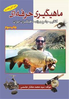 معرفی و دانلود کتاب ماهیگیری حرفه ای