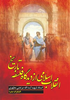 دانلود کتاب انقلاب اسلامی از دیدگاه فلسفه تاریخ