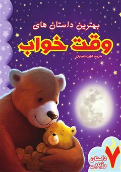 دانلود کتاب بهترین داستانهای وقت خواب