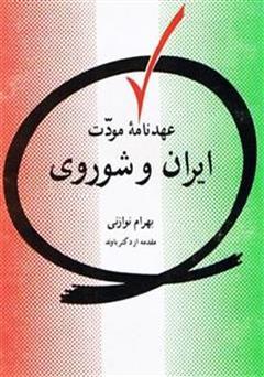 دانلود کتاب عهدنامه مودت ایران و شوروی 26 فوریه 1921