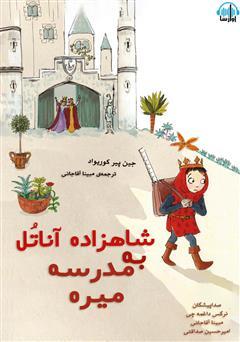 دانلود کتاب صوتی شاهزاده آناتل به مدرسه میره