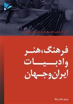 دانلود کتاب فرهنگ، هنر و ادبیات ایران و جهان