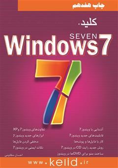 دانلود کتاب کلید Windows 7