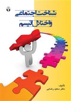 معرفی و دانلود کتاب شناخت اجتماعی و اختلال اتیسم