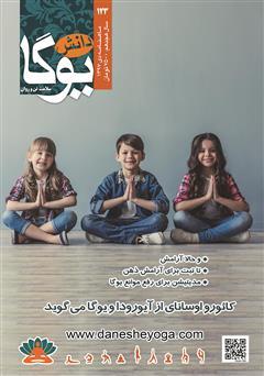 دانلود ماهنامه دانش یوگا شماره 123