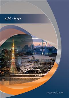 دانلود کتاب توکیو (Tokyo)