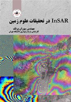 دانلود کتاب InSAR در تحقیقات علوم زمین