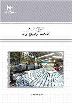 دانلود کتاب استراتژی توسعه صنعت آلومینیوم ایران