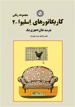دانلود کتاب کاریکاتورهای اسلیوا (2)
