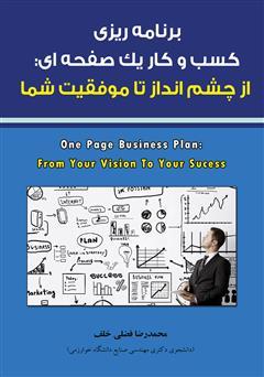 دانلود کتاب برنامه ریزی کسب و کار یک صفحهای: از چشم انداز تا موفقیت شما