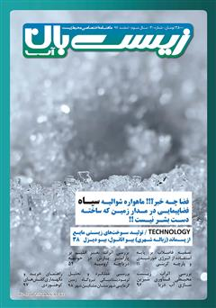 دانلود ماهنامه اختصاصی زیستبان آب - شماره سیام؛ اسفند 97