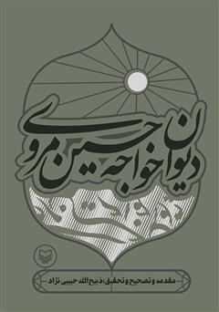 دانلود کتاب دیوان خواجه حسین مروی