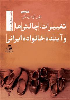 دانلود کتاب تغییرات، چالشها و آینده خانواده ایرانی
