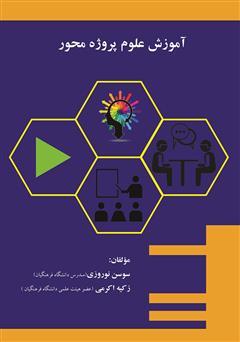 دانلود کتاب آموزش علوم پروژه محور
