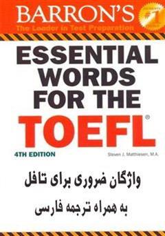 دانلود کتاب واژگان ضروری برای تافل به همراه ترجمه فارسی