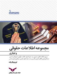 دانلود کتاب مجموعه اطلاعات حقوقی و تجاری