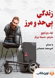 معرفی و دانلود کتاب صوتی زندگی بیحد و مرز