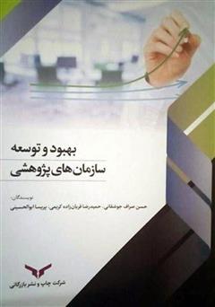 دانلود کتاب بهبود و توسعه سازمانهای پژوهشی
