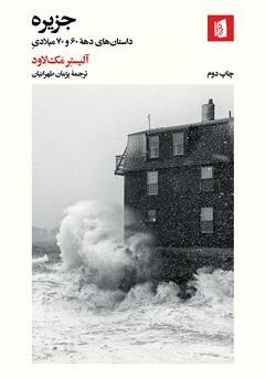 دانلود کتاب جزیره: داستانهای دهه 60 و 70 میلادی