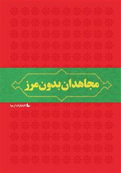 دانلود کتاب مجاهدان بدون مرز