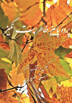 دانلود کتاب پرده پاییز خاطراتانگیز